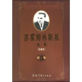 苏霍姆林斯基选集(第3卷)