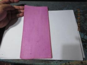 民国吉纸一张,做假必备,   存于a纸箱147