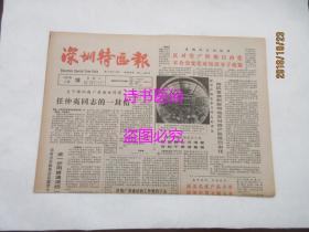 老报纸:深圳特区报 1987年1月18日 第1221期——中华美酒的历史回顾与战略思考