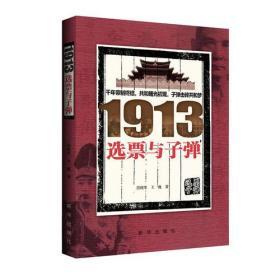 1913 选票与子弹