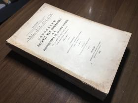 1924-1926年上海土山灣印書館《大理院判例要旨匯覽》三冊全