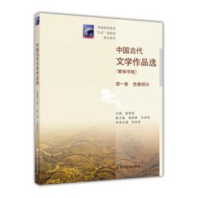 National Key Textbooks for the Ninth Five-Year Plan of General Higher Education: Selected Works of Ancient Chinese Literature (Traditional Chinese Version) (Volume 1) (Pre-Qin Part)