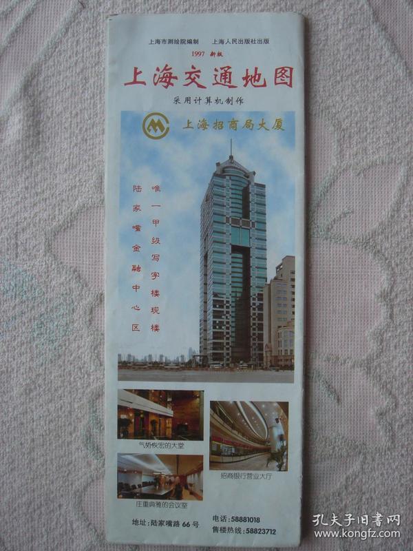 【旧地图】上海交通地图 2开 1997年版