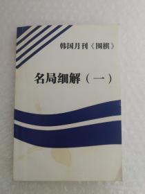 韩国月刊《围棋》名局细解(一)