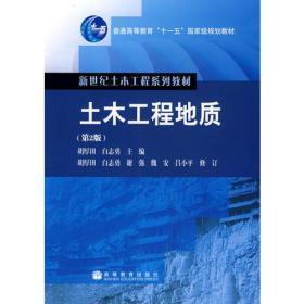 土木工程地质(2版)