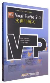 Visual Foxpro 9.0实训与练习