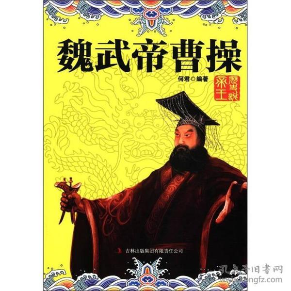 国学典藏书系.珍藏版:魏武帝曹操