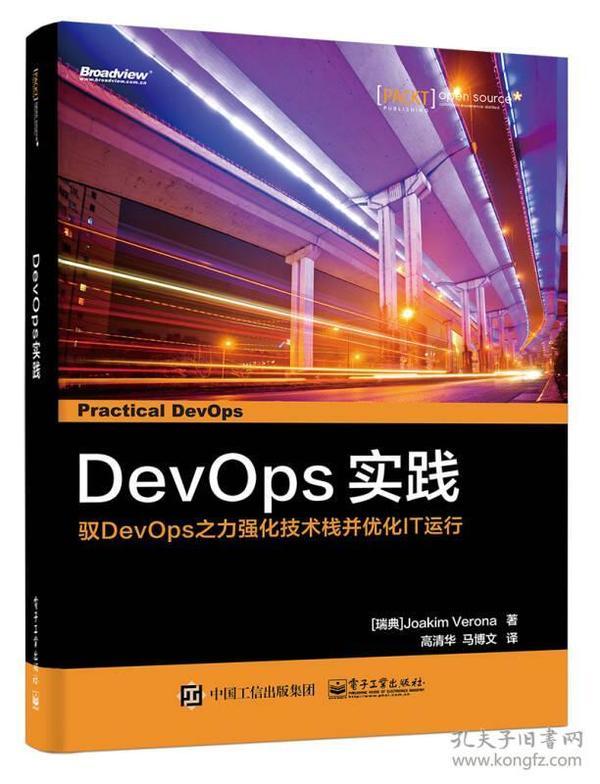 DevOps实践:驭DevOps之力强化技术栈并优化IT运行