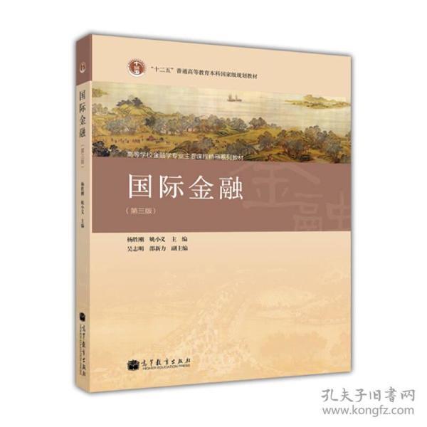 """国际金融(第3版)/""""十二五""""普通高等教育本科国家级规划教材"""