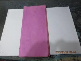 民国吉纸一张,做假必备,   存于a纸箱148