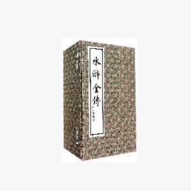 《水浒传》1函10册宣纸线装