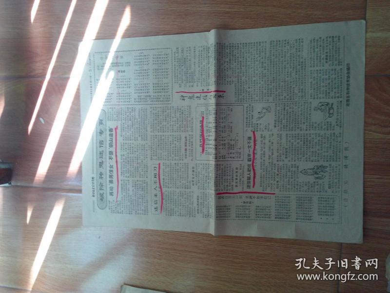 老报纸   科学技术宣传资料1963年7月1日、8月11日   两天的第3版在一张报纸上  好奇怪少见  标题原收藏者画线