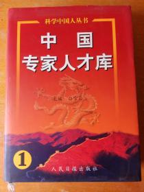 中国专家人才库.1
