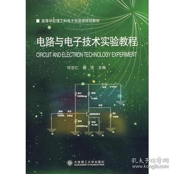 电路与电子技术实验教程