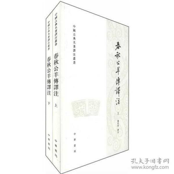 春秋公羊传译注(全二册)