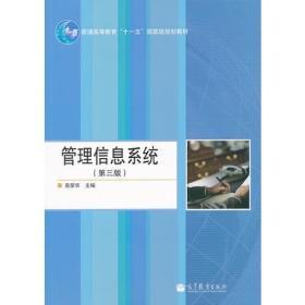 管理信息系统(第三版)