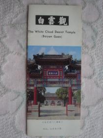 【旧地图】北京 白云观导游图   长8开