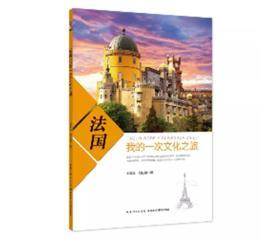 法国我的一次文化之旅