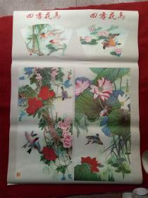 怀旧收藏1开年画《四季花鸟》张玉龙人民美术1988年9月1版1印