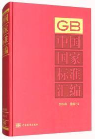 中国国家标准汇编:2014年 修定-5
