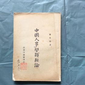 中国人事问题新论 (民国 35初版)