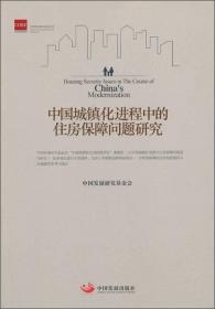 中国城镇化进程中的住房保障问题研究