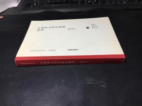 中国非公司企业法研究