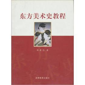 东方美术史教程