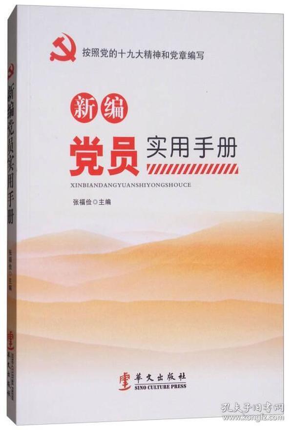 新编党员实用手册(按照党的十九大精神和党章编写)