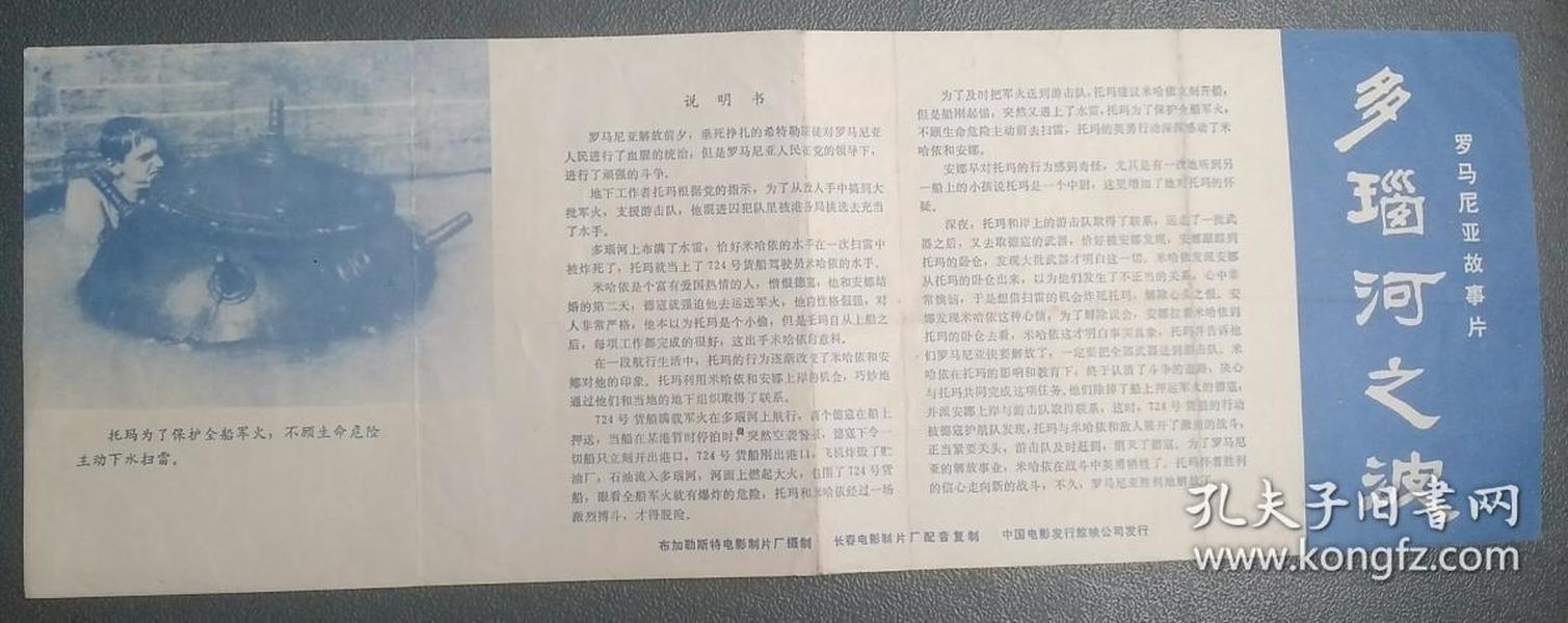 上海市电影发行放映公司印的长影译制片《多瑙河之波》电影说明书