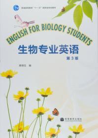 """普通高等教育""""十一五""""国家级规划教材:生物专业英语(第3版)"""