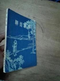 聊斋故事1