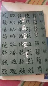常用字字帖(1-2合订本、3-4合订本、增补本)