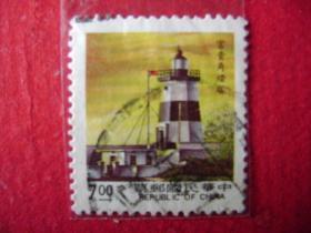 1-54.民国邮票,富贵角灯塔7元