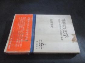 薄明の文学-中国のリアリズム作家茅盾(日文原版)