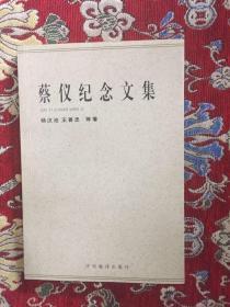 蔡仪纪念文集【98年一版一印 有印章,印1000册】