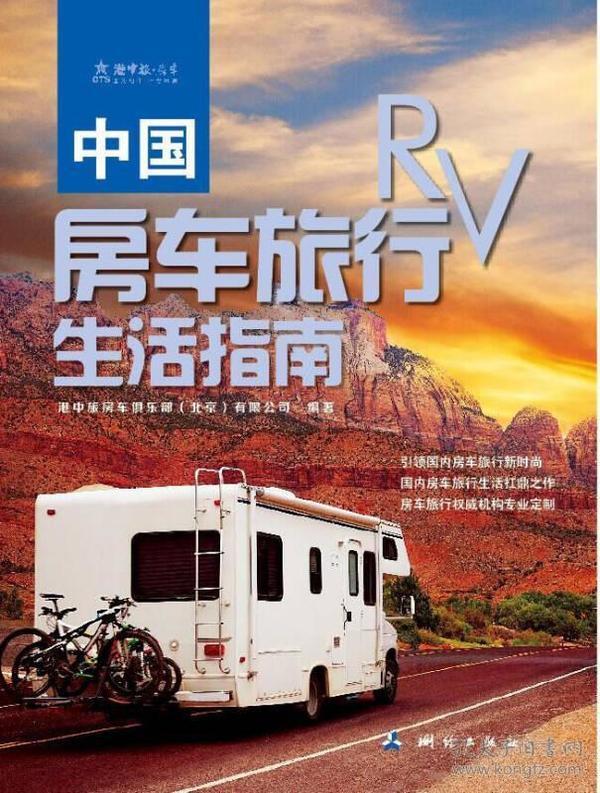 中国房车旅行生活指南
