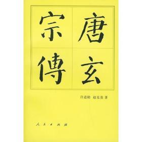 唐玄宗传——中国历代帝王传记