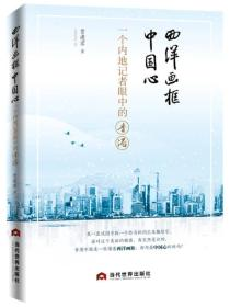 西洋画框中国心:一个内地记者眼中的香港