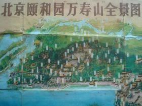 """【旧地图】北京颐和园""""万寿山""""全景图 70年代出版 2开手绘版"""