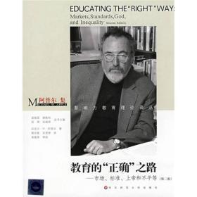 """阿普尔集·教育的""""正确""""之路:市场、标准、上帝和不平等(第2版)"""