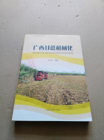 广西甘蔗机械化