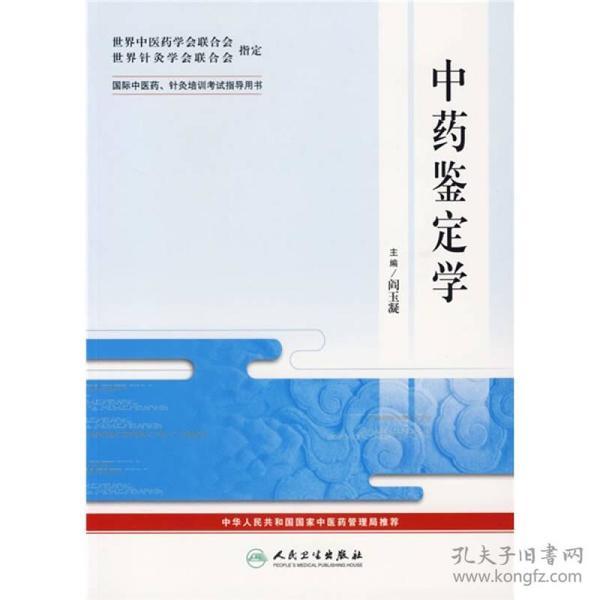 国际中医药、针灸培训考试指导用书:中药鉴定学