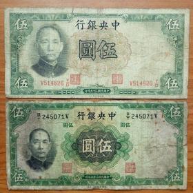 中央银行伍圆两种