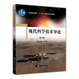9787040247084现代科学技术导论(第4版)