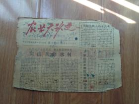 老报纸    1958年1月13日农业大跃进残报     被剪成了帐本的封面