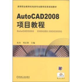 高等职业教育机电类专业教学改革规划教材:AutoCAD2008项目教程