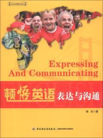 顿悟英语:表达与沟通