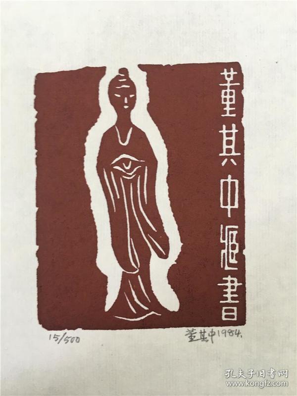 董其中藏书票版画原作181023025
