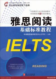 雅思阅读基础标准教程
